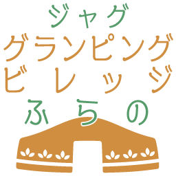 JAGグランピングビレッジ
